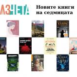 Новите книги на седмицата – 10 юни 2019 г.