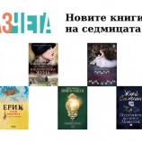Новите книги на седмицата – 23 юни 2019 г.