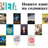Новите книги на седмицата – 30 юни 2019 г.