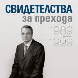 Иван Костов за цената на прехода и мястото ни в европейската история