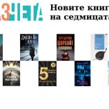 Новите книги на седмицата – 21 юли 2019 г.