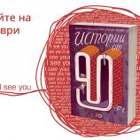 """""""Истории от 90-те"""" – трийсет години по-късно [откъс]"""