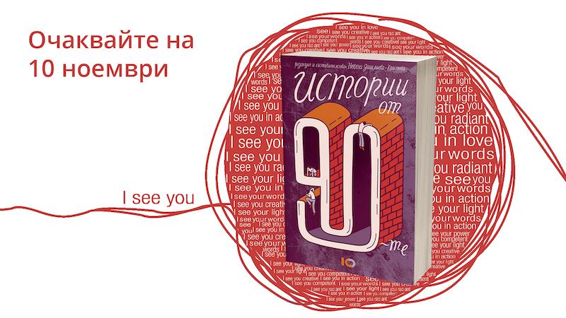 """""""Истории от 90-те"""" с представяне в Стара Загора"""