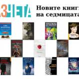 Новите книги на седмицата – 28 юли 2019 г.