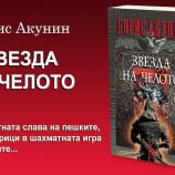 """Белегът, който променя животи в """"Звезда на челото"""" от Борис Акунин [откъс]"""