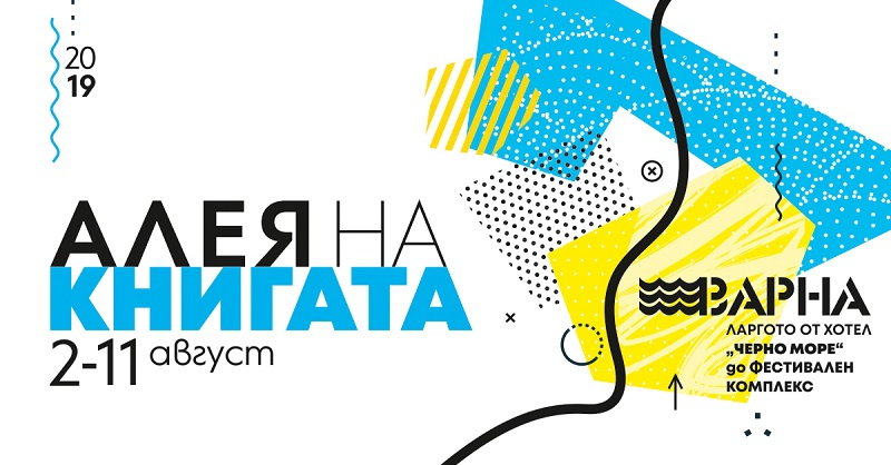 """Алея на книгата Варна: Николай Ценков представя """"Човекът, който продаде морето"""""""