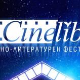 Петото издание на CineLibri ще е от 5 до 20 октомври