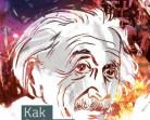 """Да надникнеш във вселената на Алберт Айнщайн с """"Как виждам света"""""""
