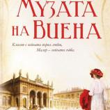 """""""Музата на Виена"""" разкрива личната трагедия на жената до Густав Малер"""