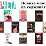 Новите книги на седмицата – 14 юли 2019 г.