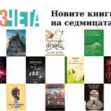 Новите книги на седмицата – 7 юли 2019 г.