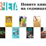 Новите книги на седмицата – 11 август 2019 г.