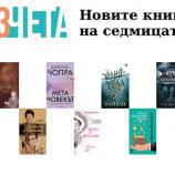Новите книги на седмицата – 1 септември 2019 г.