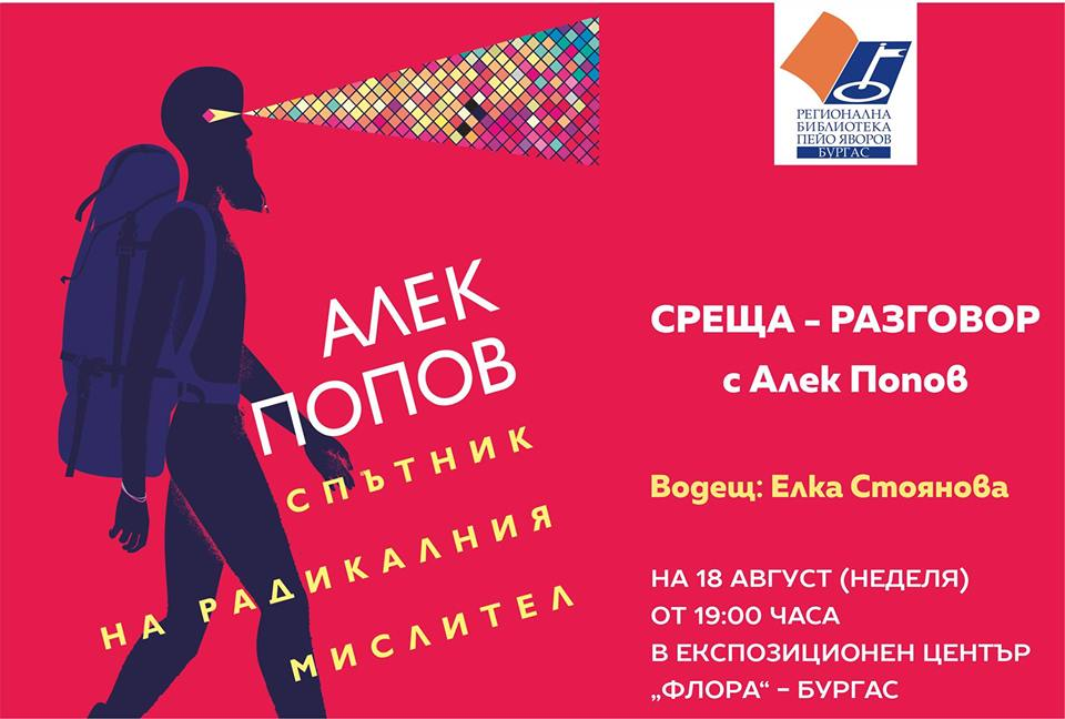 Представяне на новата книга на Алек Попов