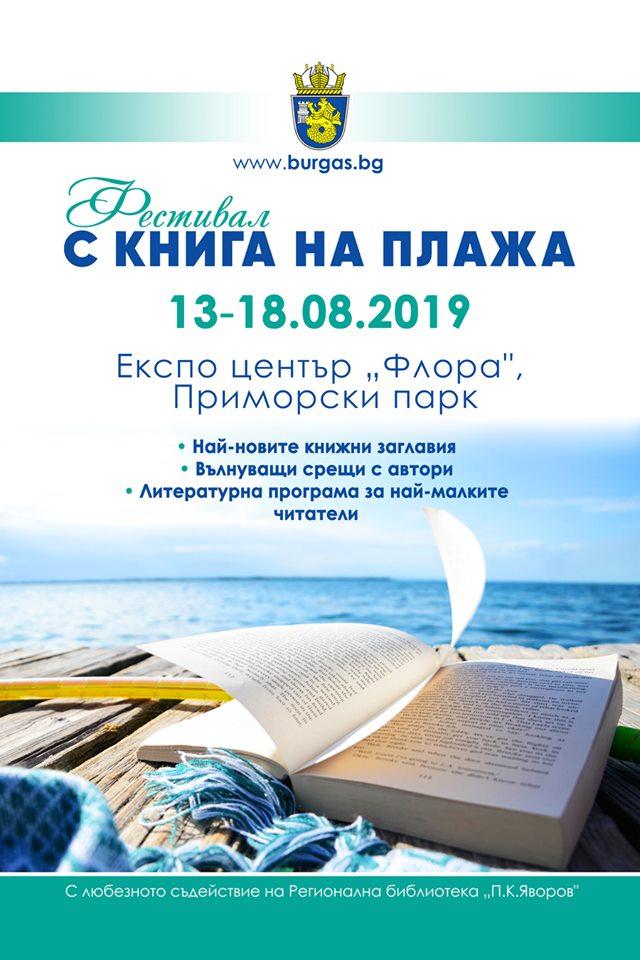 """С книга на плажа 2019: Представяне на пътеписи """"Поздрави от синята палатка"""" на Петя Кокудева"""