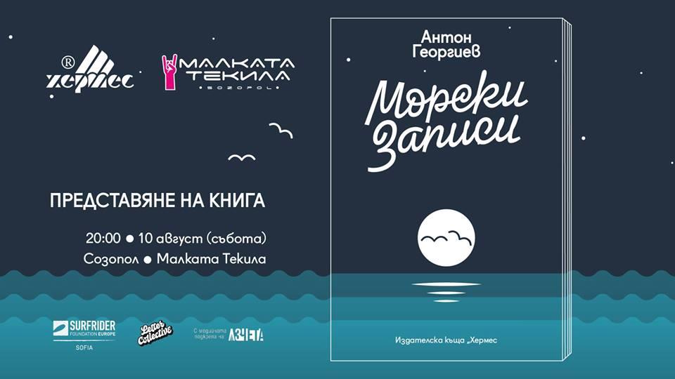 """Представяне на книгата """"Морски записи"""" в Созопол"""