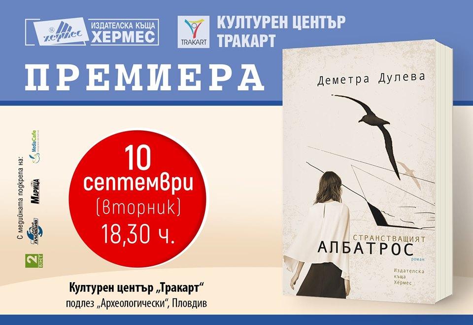 "Премиера на ""Странстващият албатрос"" в Пловдив"