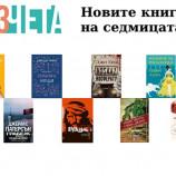 Новите книги на седмицата – 25 август 2019 г.