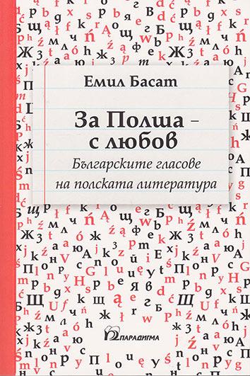 """Представяне на българското издание на книгата """"За Полша – с любов. Българските гласове на полската литература"""" на Емил Басат"""