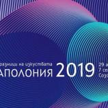 Започват празниците на изкуствата Аполония 2019