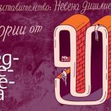 """Сборникът """"Истории от 90-те"""" с предпремиера във Варна този петък"""