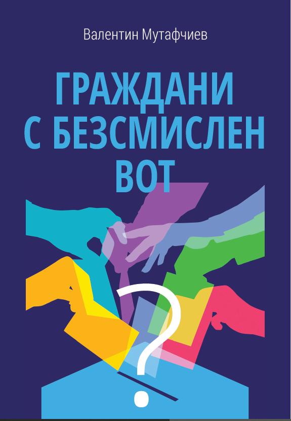 """Премиера на книгата """"Граждани с безсмислен вот"""" от Валентин Мутафчиев"""