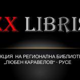 "610 малки графики в XV Международен конкурс ""Ex Libris – Ex Cinema"""