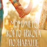 """""""Момичето, което някога познаваше"""" – прекрасен избор за есенно четиво"""