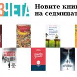 Новите книги на седмицата – 4 август 2019 г.