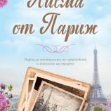 """Непознатата от Сена оживява в """"Писма от Париж"""""""