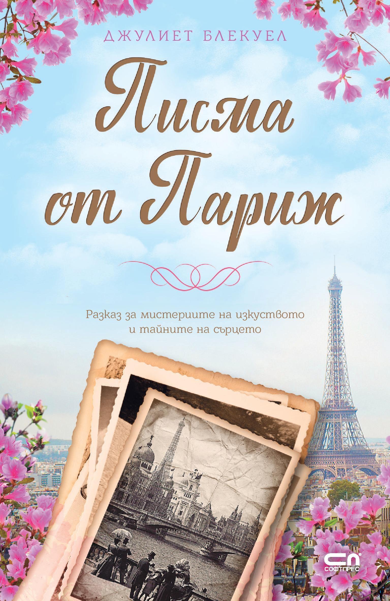Писма от Париж, Джулиет Блекуел