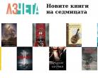 Новите книги на седмицата – 29 септември 2019 г.
