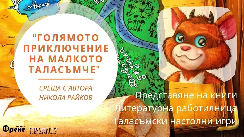 Среща и работилница с автора Никола Райков