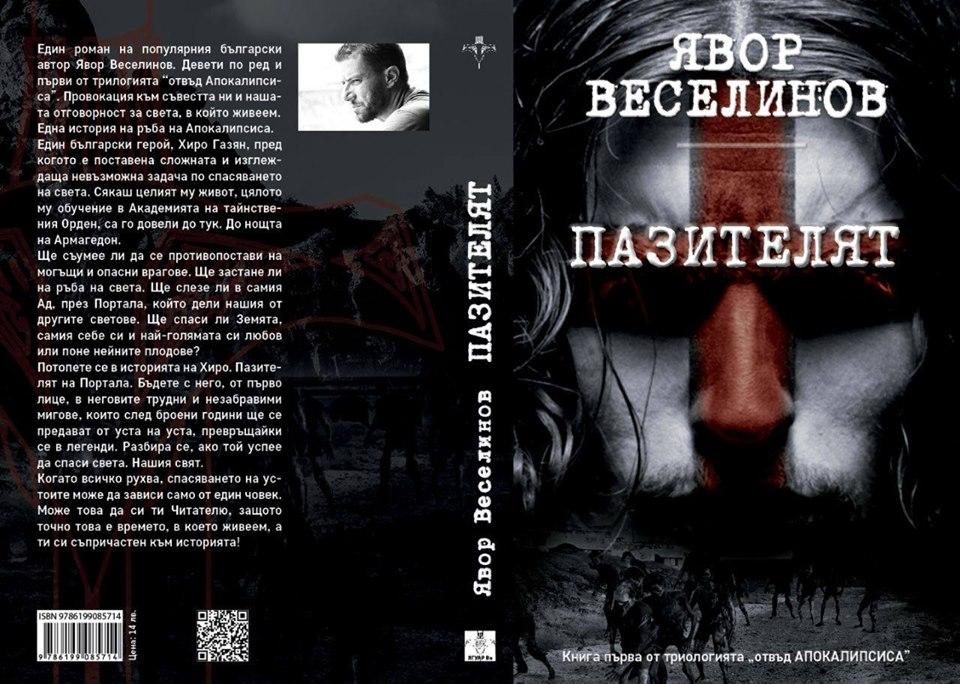 Пазителят - Премиера на новия роман на Явор Веселинов