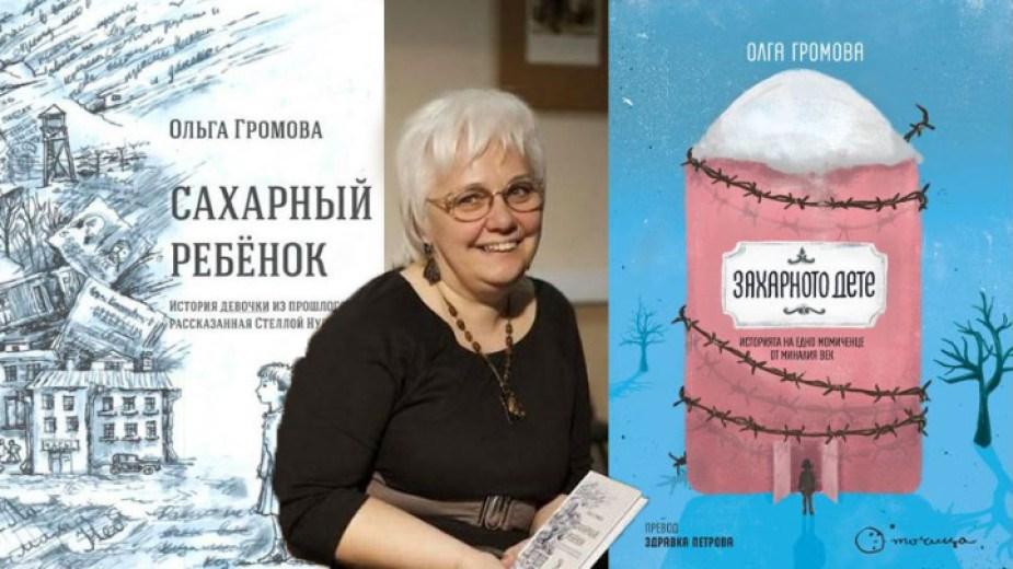 """Олга Громова в България. Премиера на """"Захарното дете"""""""