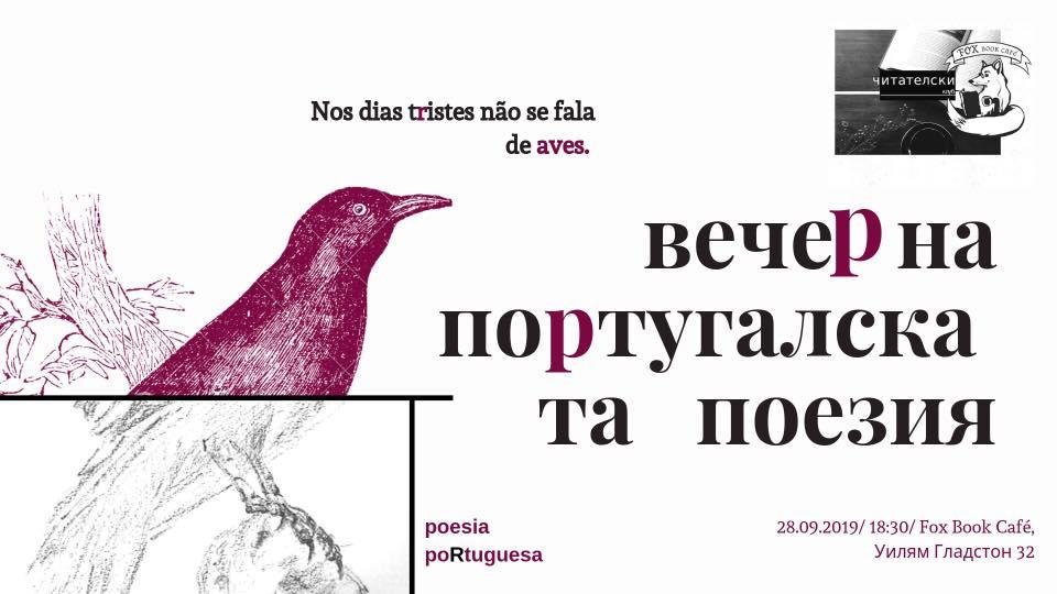 Вечер на португалската поезия Uma noite da poesia portuguesa