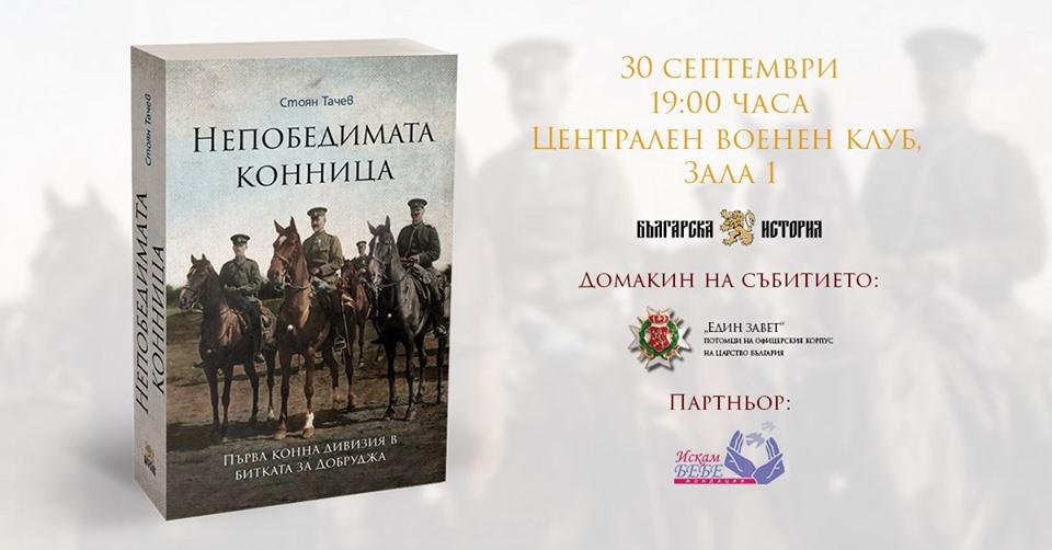 """Представяне на книгата """"Непобедимата конница"""""""