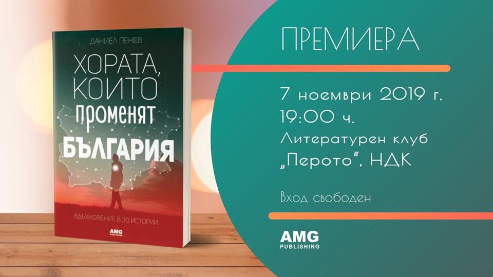 """Премиера на """"Хората, които променят България"""""""
