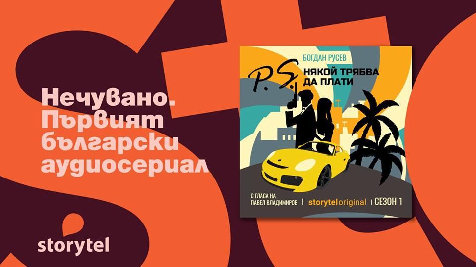 Премиера на първия български аудиосериал