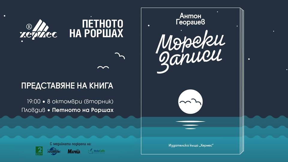 """Премиера на """"Морски Записи"""" в Пловдив"""