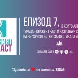 """Епизод 7 на """"Книжният подкаст"""" идва директно от фестивала """"Враца – книжен град"""""""