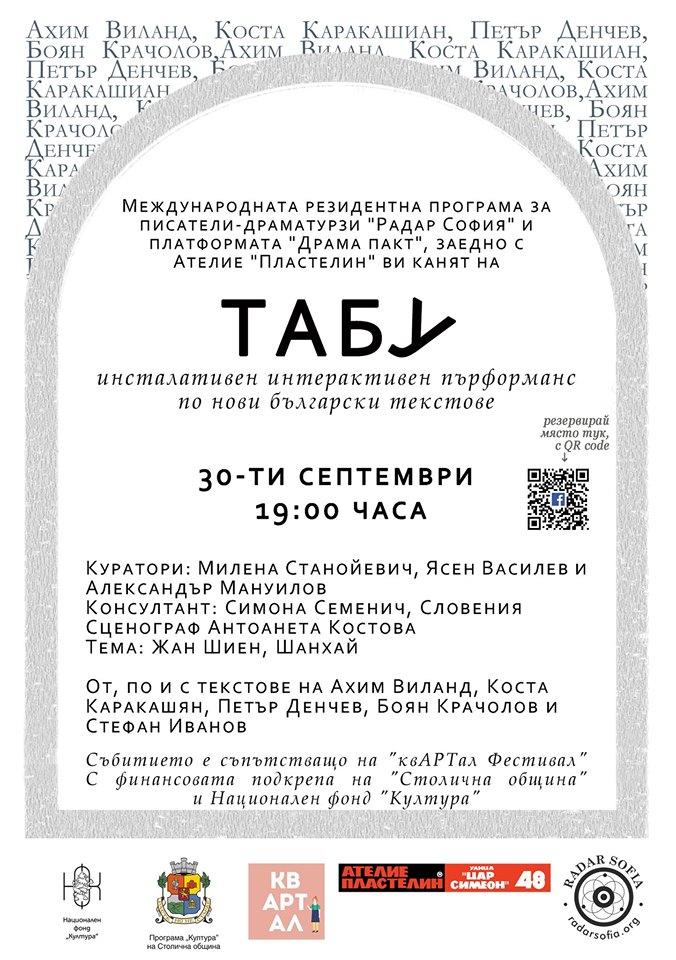 ТАБУ @kvARTal Festival