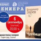 """""""Чудовището"""" на Владимир Зарев с премиера на Аполония и трето издание"""