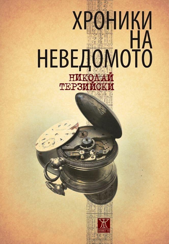"""Николай Терзийски и """"Хроники на неведомото"""" в Стара Загора"""