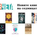 Новите книги на седмицата – 15 септември 2019 г.