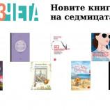 Новите книги на седмицата – 22 септември 2019 г.
