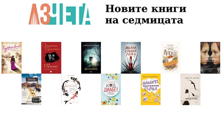 Новите книги на седмицата – 8 септември 2019 година