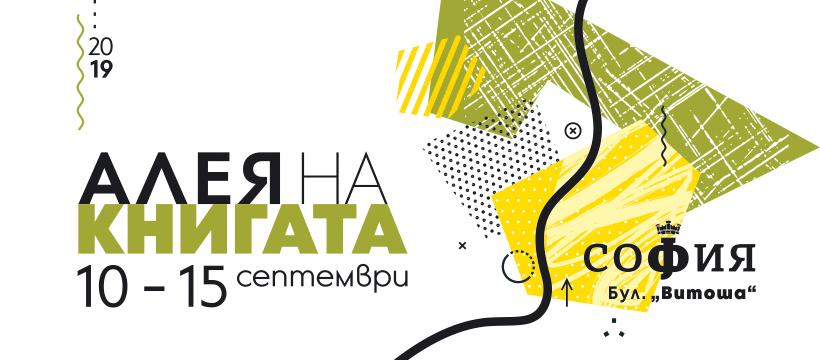 """Алея на книгата София, 2019: Представяне на музикалната биографична книга """"Аз, Остава"""""""