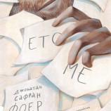 """""""Ето ме"""" – вик за помощ и обещание от Джонатан Сафран Фоер"""