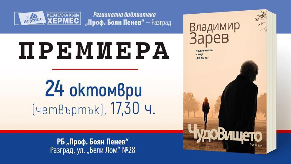 """Премиера на """"Чудовището"""" от Владимир Зарев в Разград"""